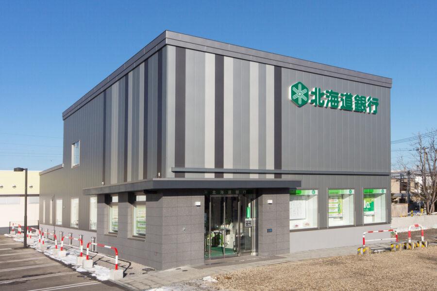 北海道銀行新川支店 様